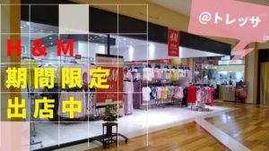 トレッサ横浜にH&Mが期間限定出店!子供服がめちゃくちゃ安かった!