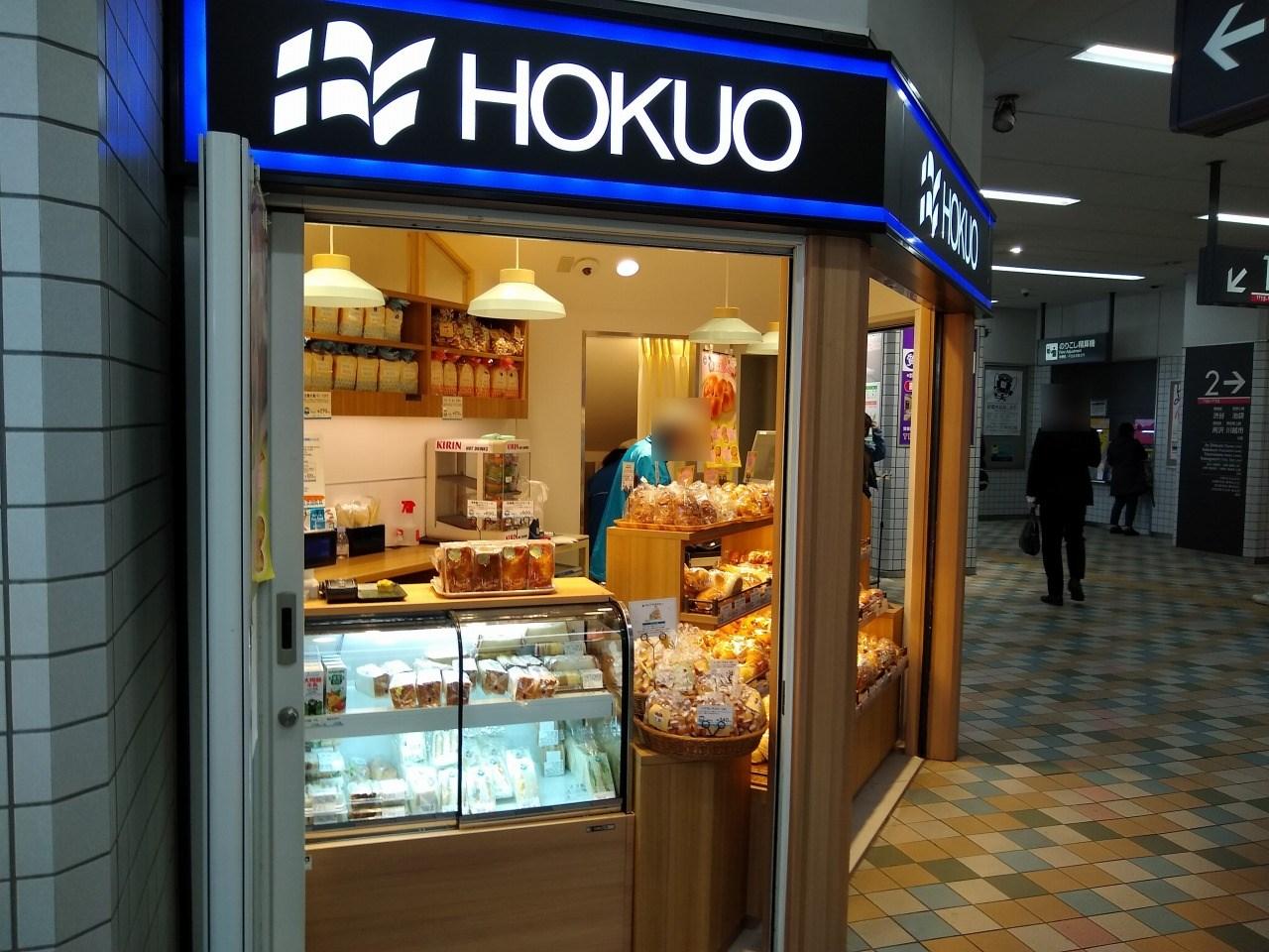 綱島駅のパン屋HOKUO