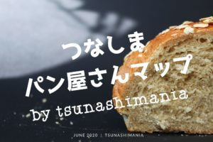 綱島パン屋さんマップ