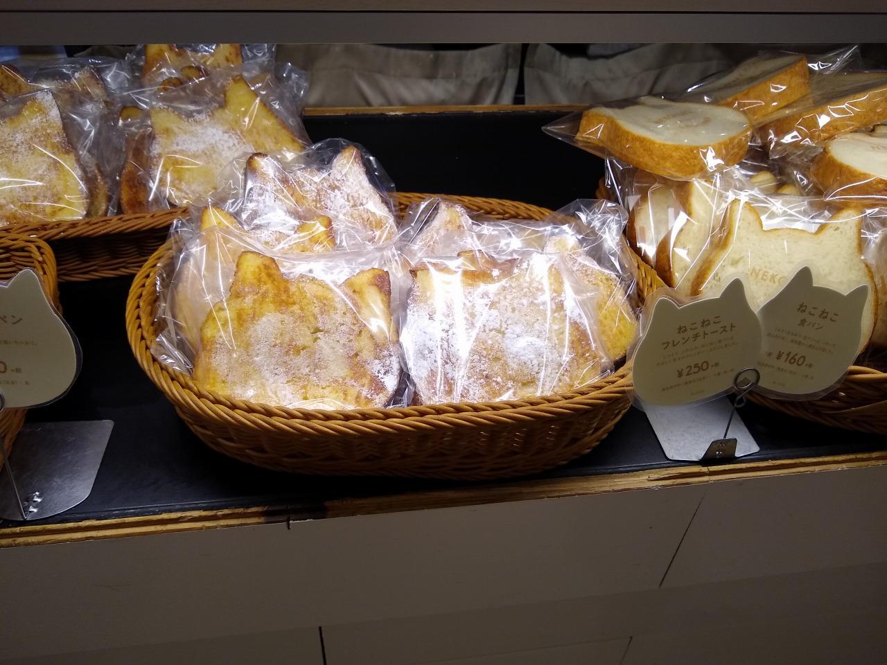 ねこねこ食パンフレンチトースト