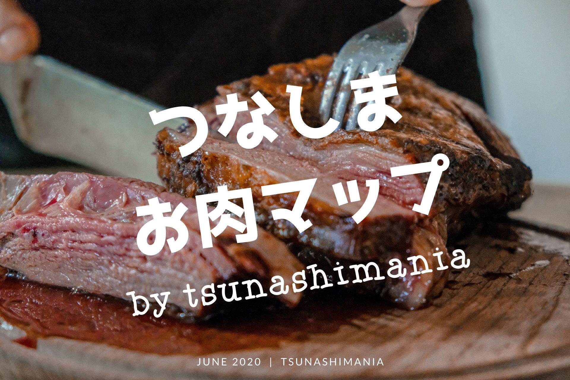 綱島お肉マップ