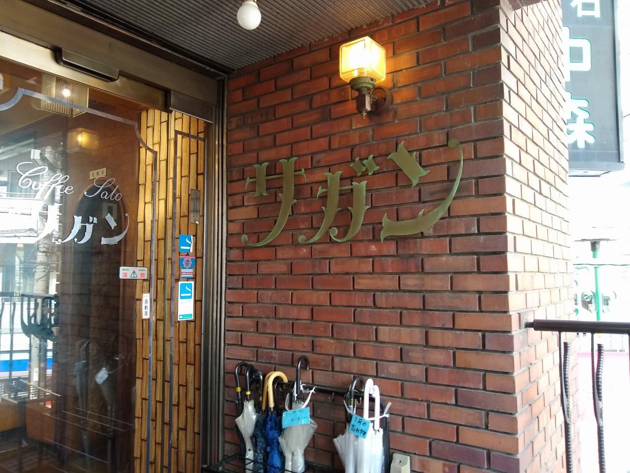 綱島の純喫茶サガン