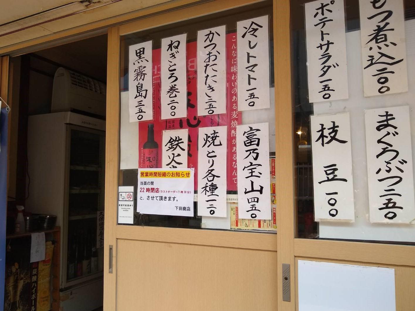 下田商店喫煙可