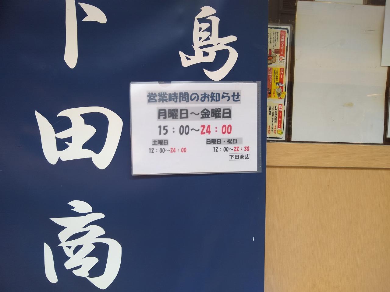 下田商店営業時間2020年7月