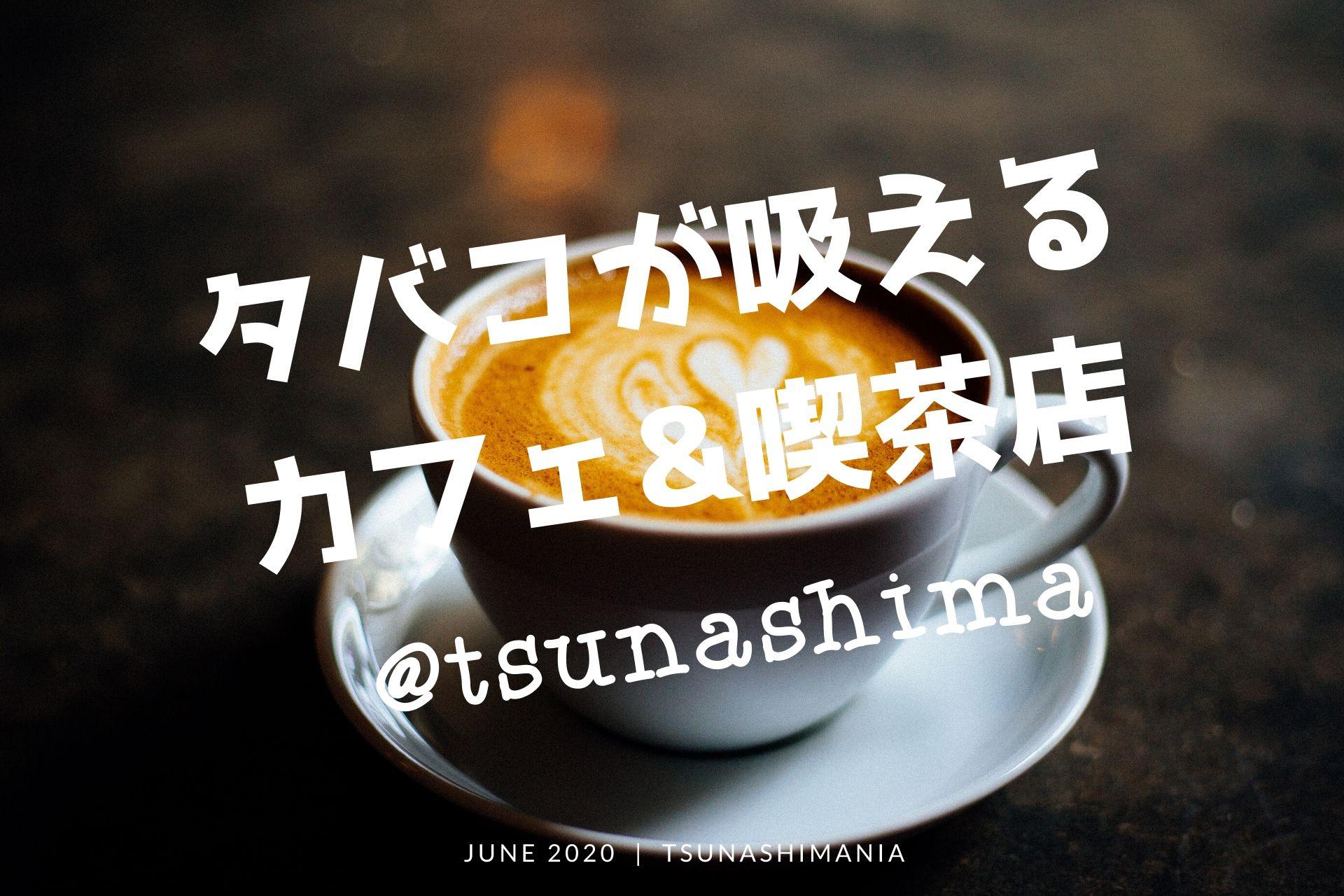 喫煙可のカフェ&喫茶店