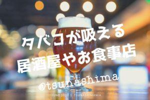 綱島で喫煙可の居酒屋やお食事・レストランまとめ【2020年~保存版】