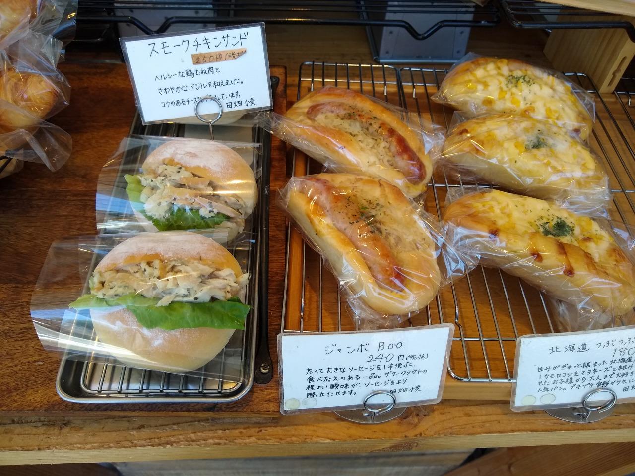田畑小麦のお惣菜パン