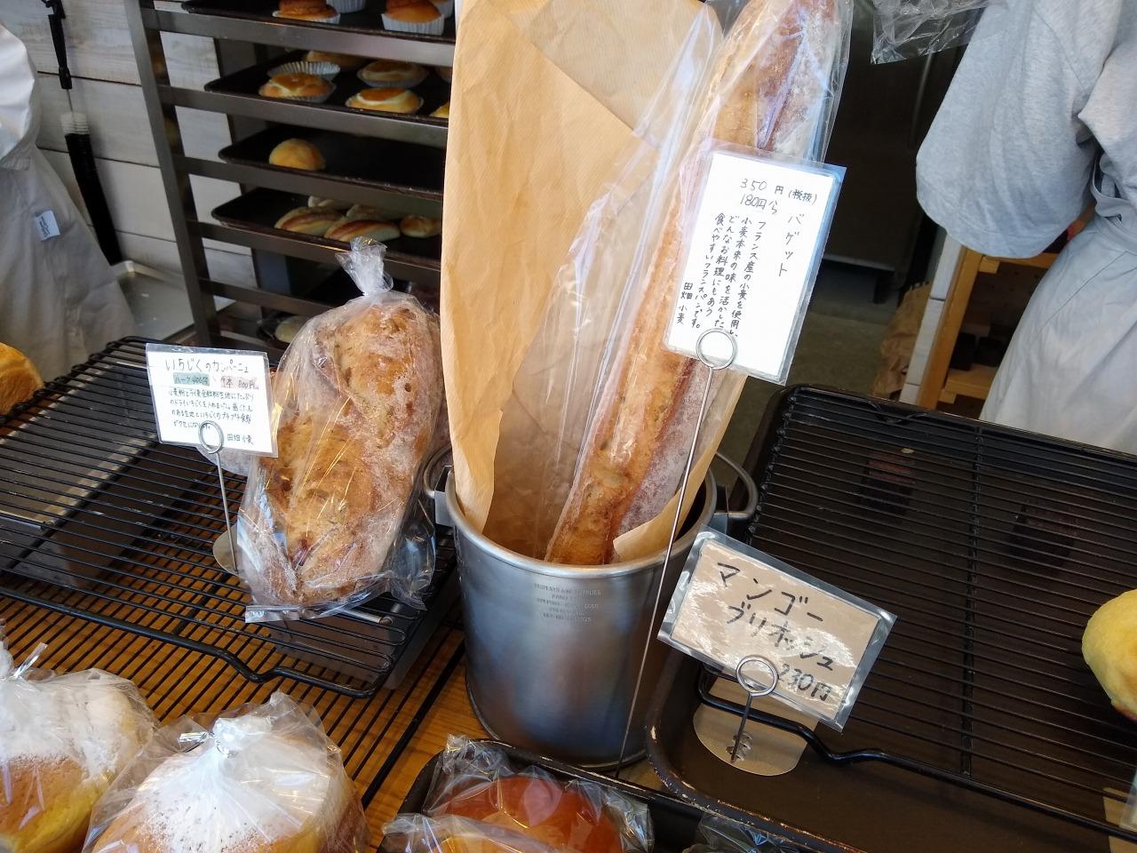 田畑小麦のバゲット