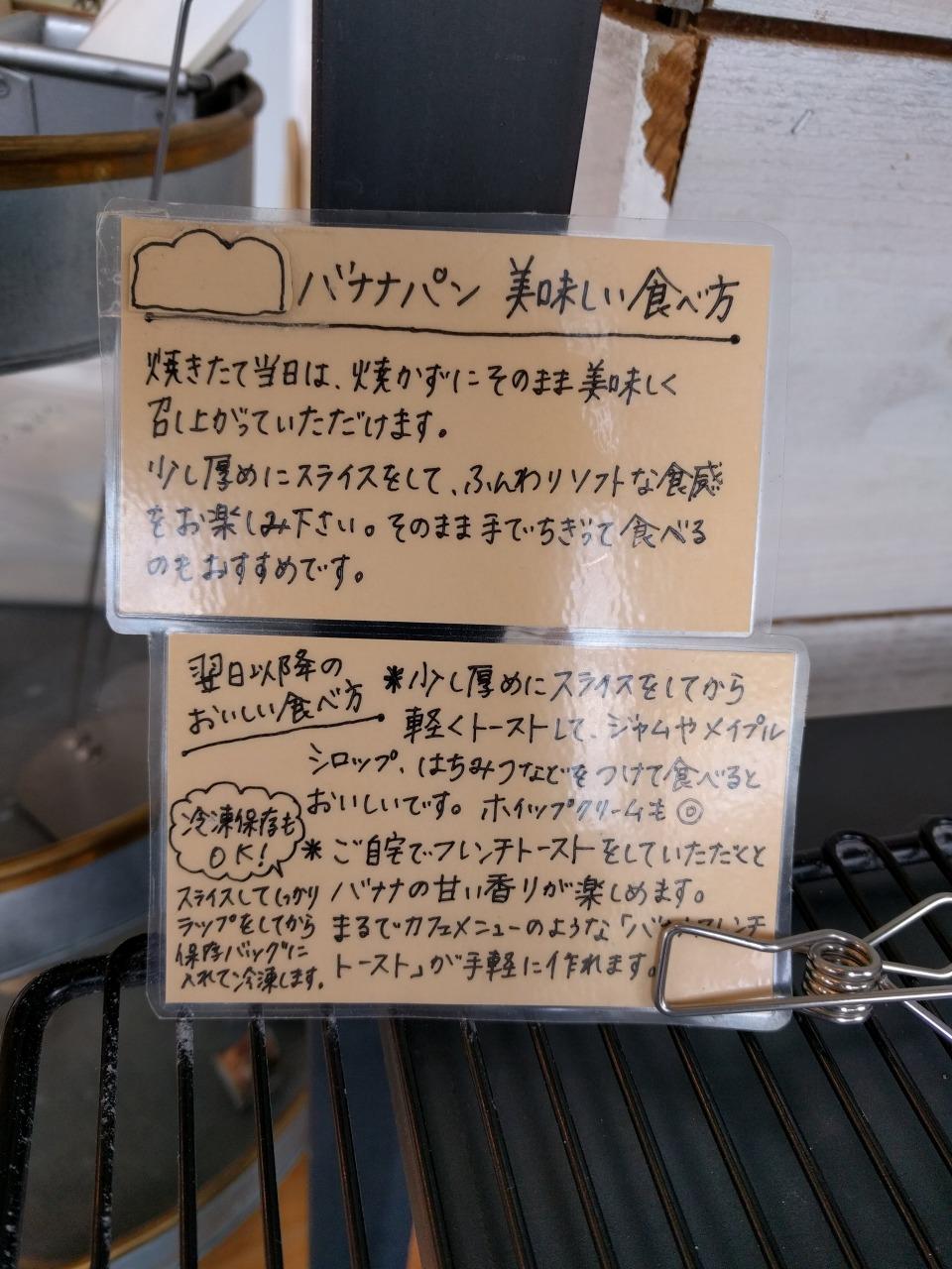 田畑小麦バナナパンの食べ方
