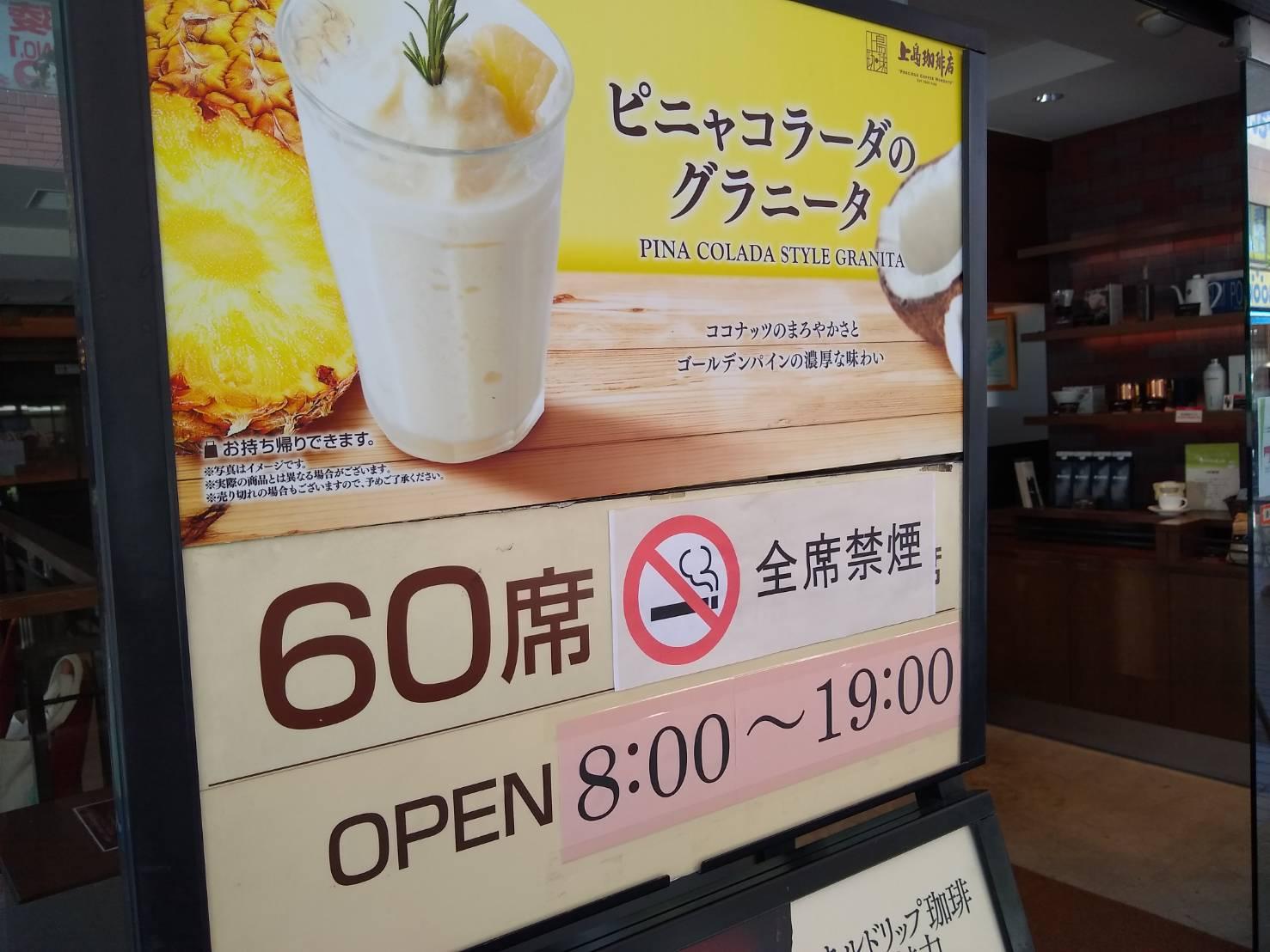 上島珈琲店綱島店6月の営業時間