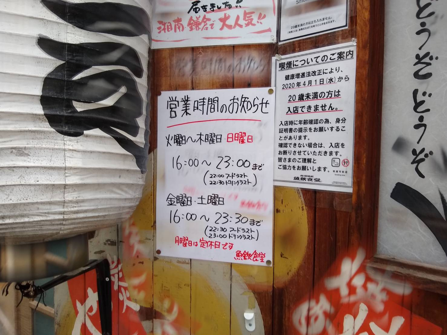 魚鉄食堂営業時間202007