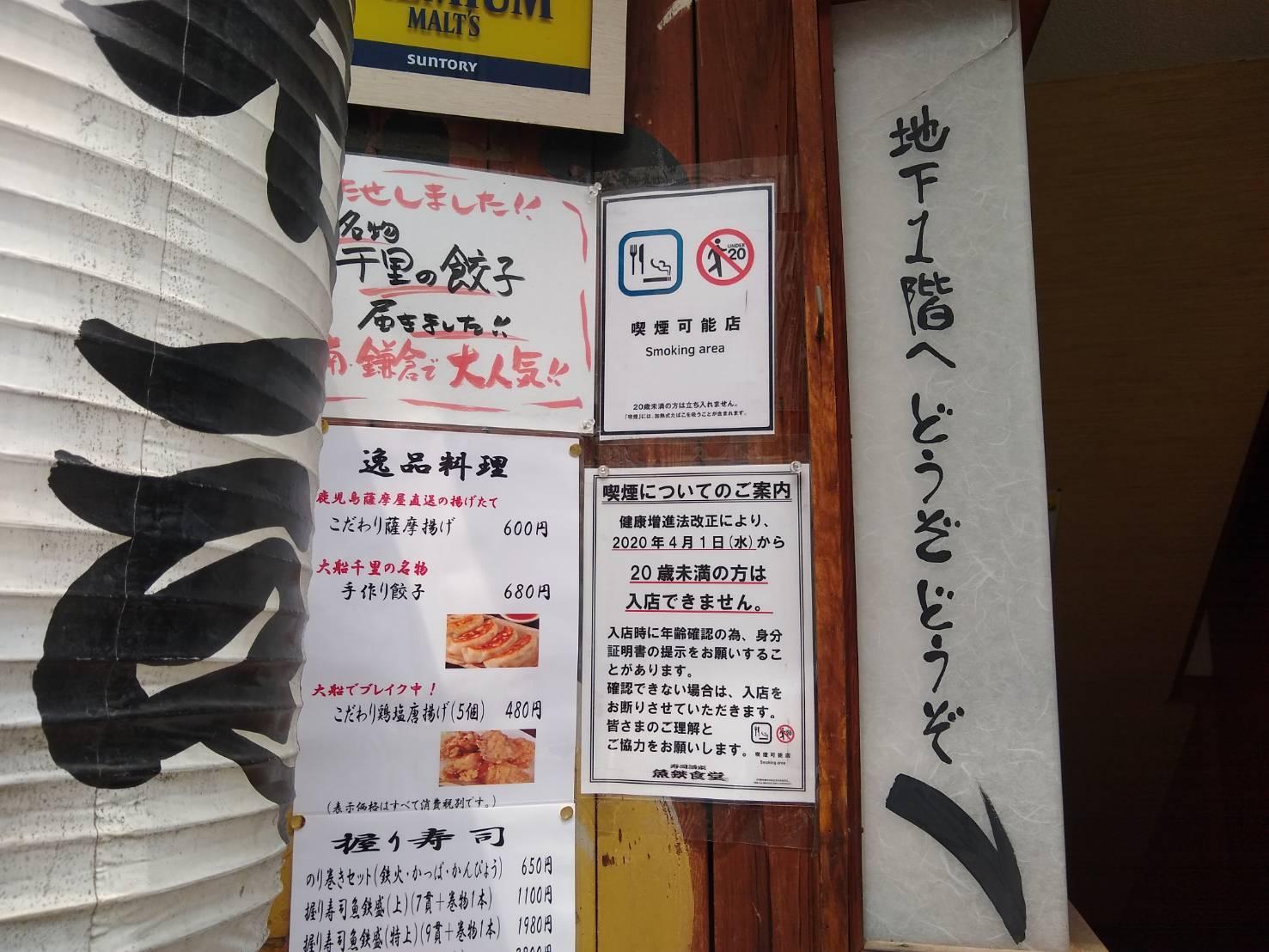 魚鉄食堂喫煙可