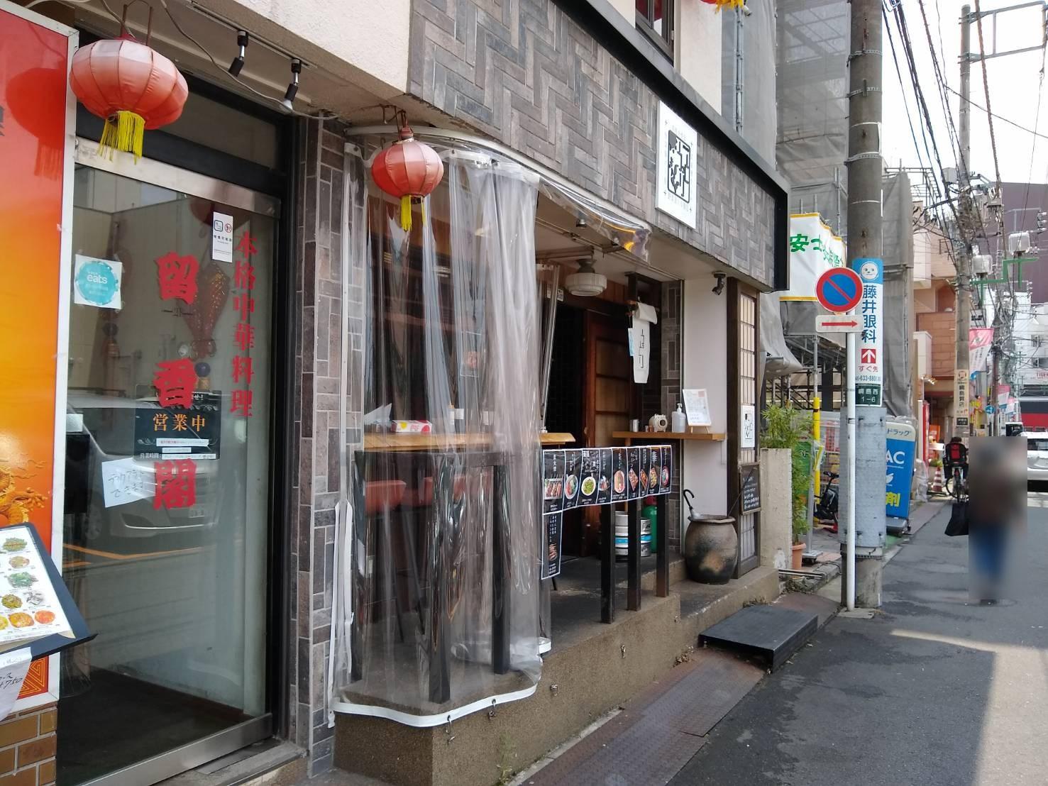 うっとり綱島店
