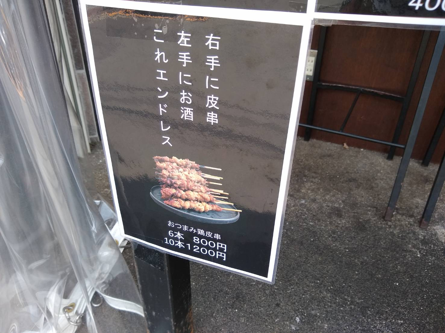 うっとり綱島店テイクアウトメニュー