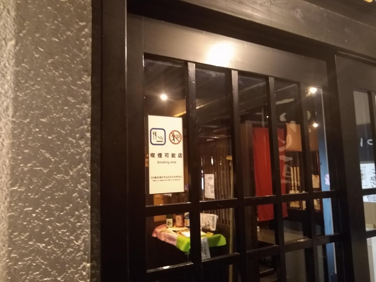 わいち綱島店は喫煙可能