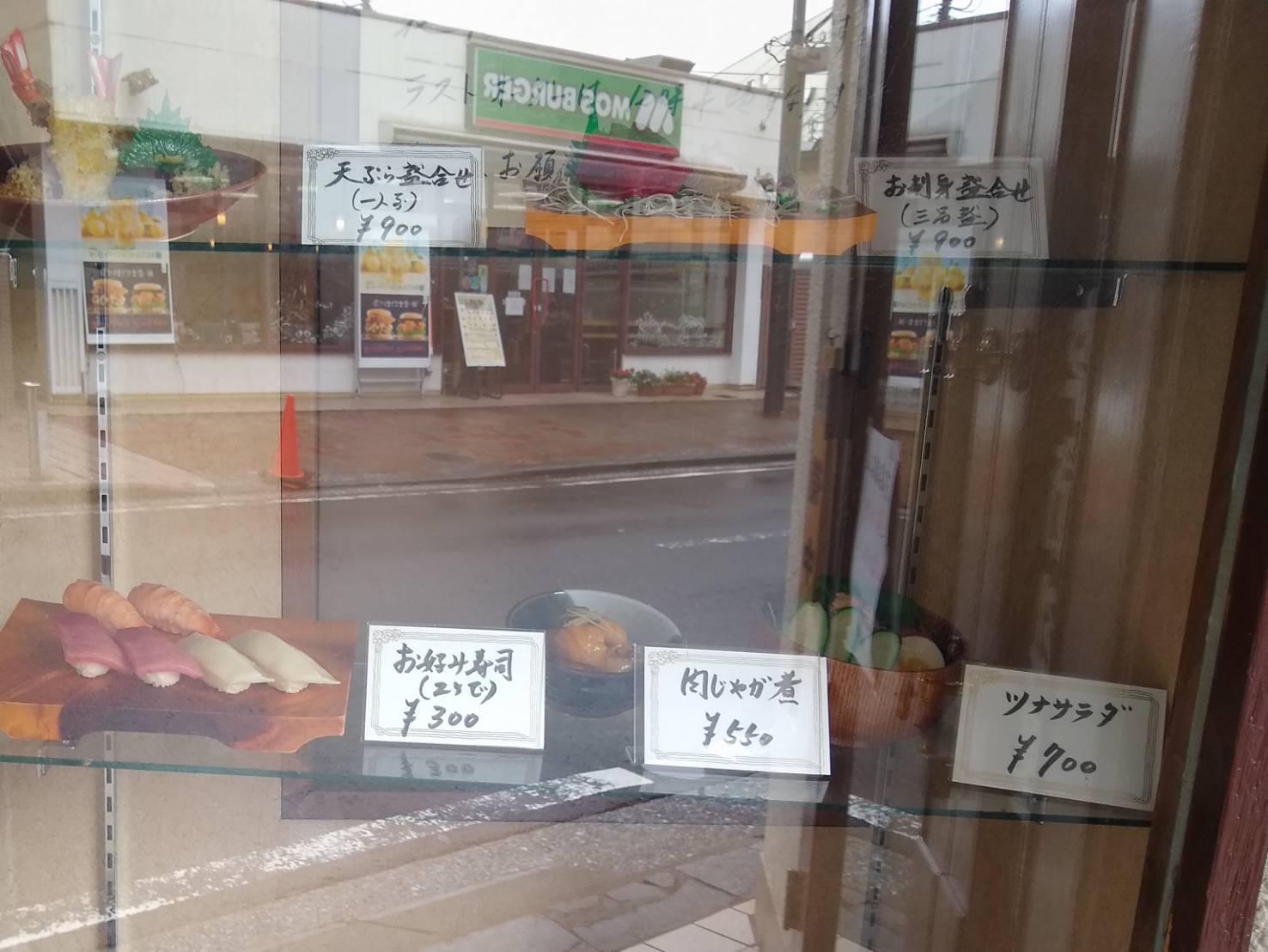 綱島みかどの寿司