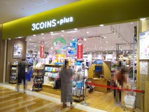 3COINS+plusがトレッサ南棟2階にオープン!育児向けアイテムも充実