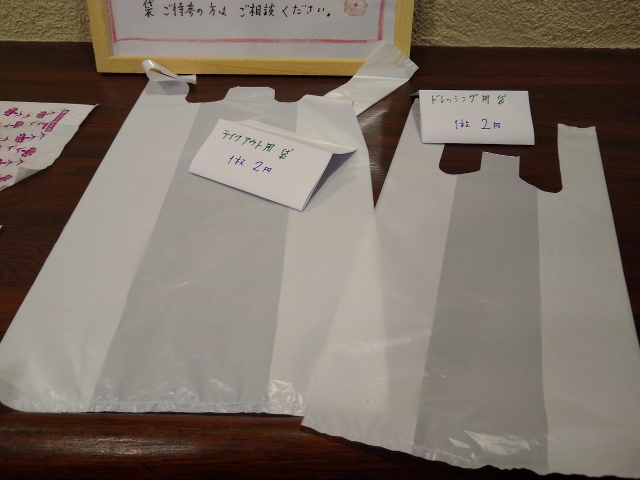 アデリータ綱島店テイクアウトレジ袋