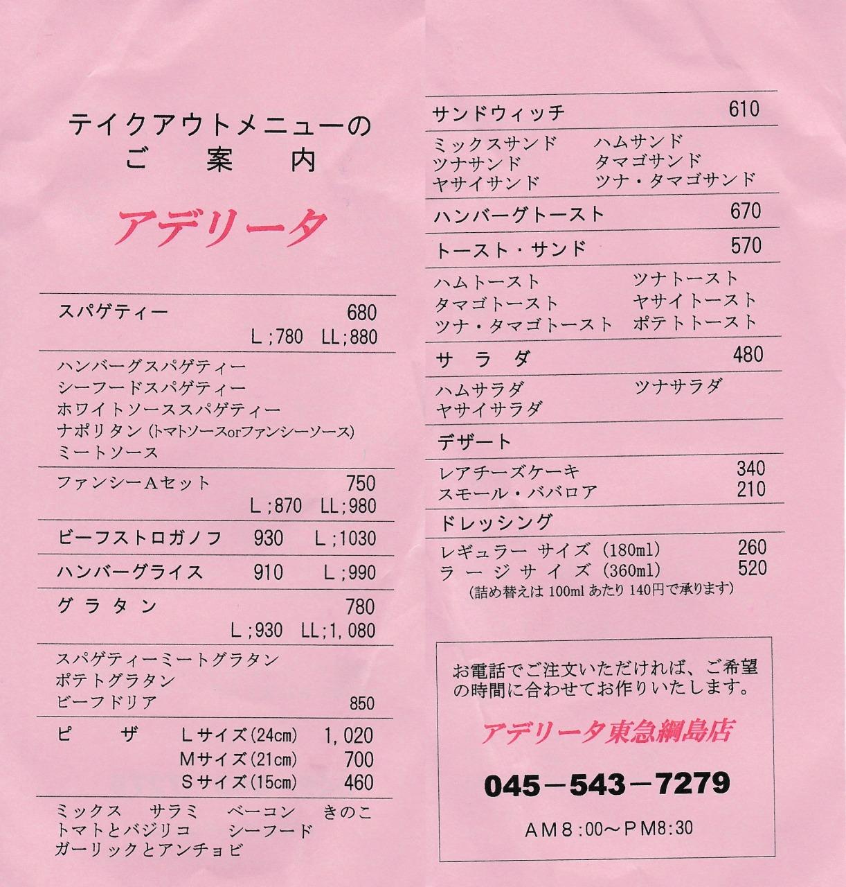 アデリータ綱島店テイクアウトメニュー