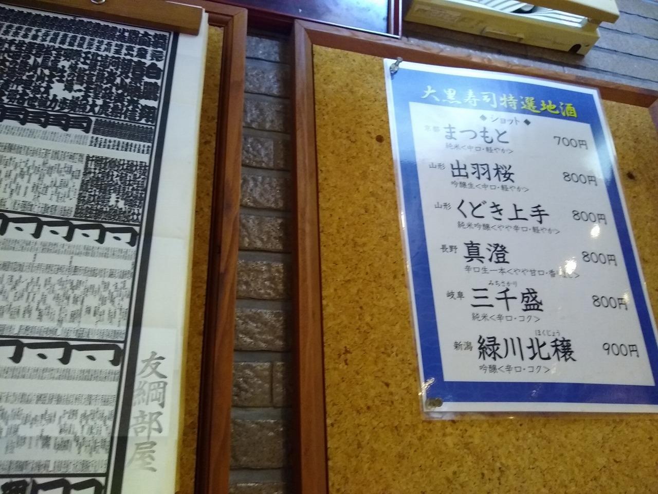 綱島大黒鮨