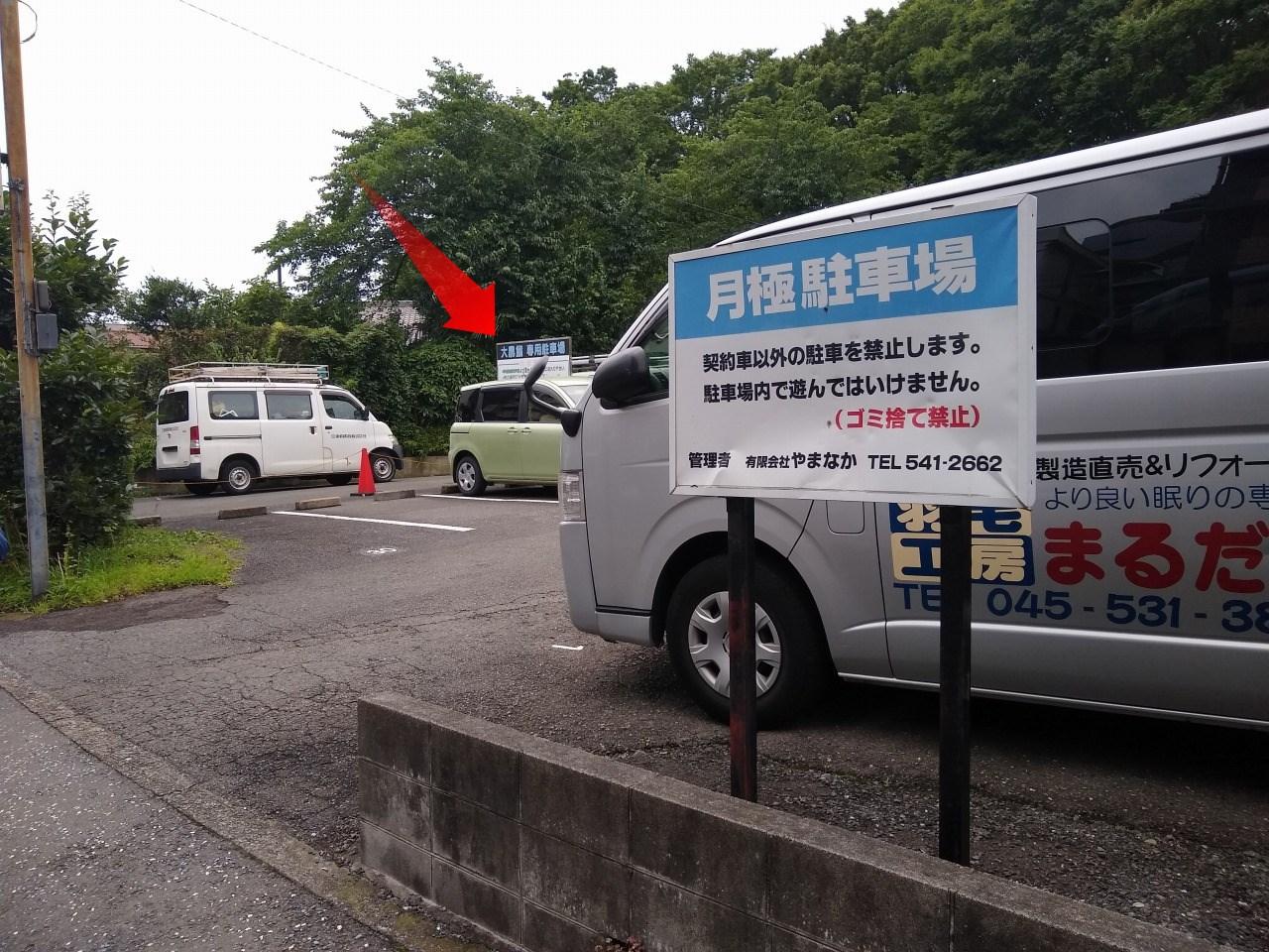 大黒鮨駐車場
