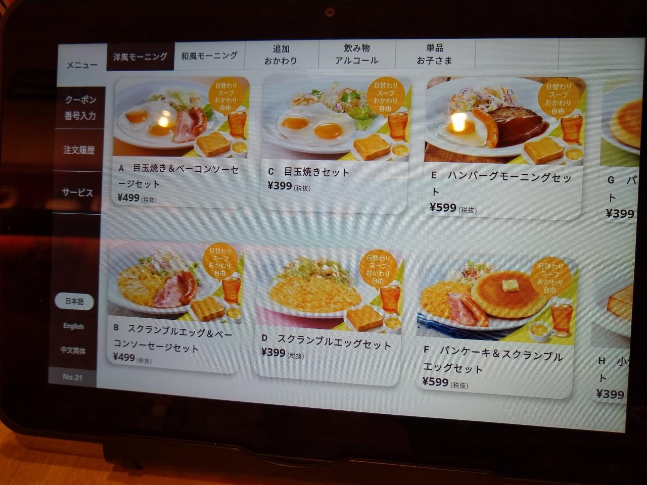 ガストのモーニング洋食