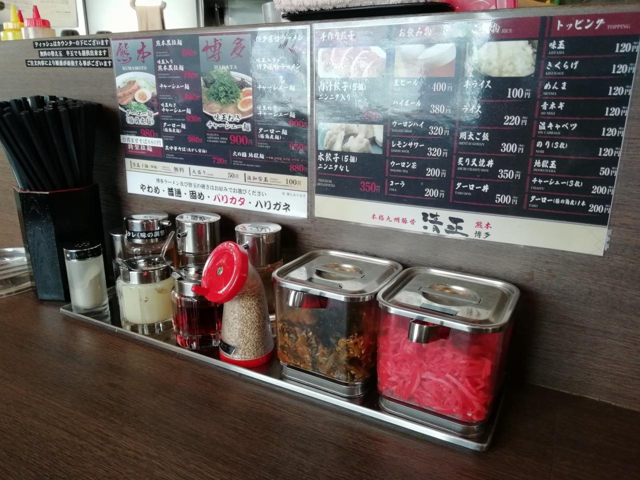 熊本拉麺清正