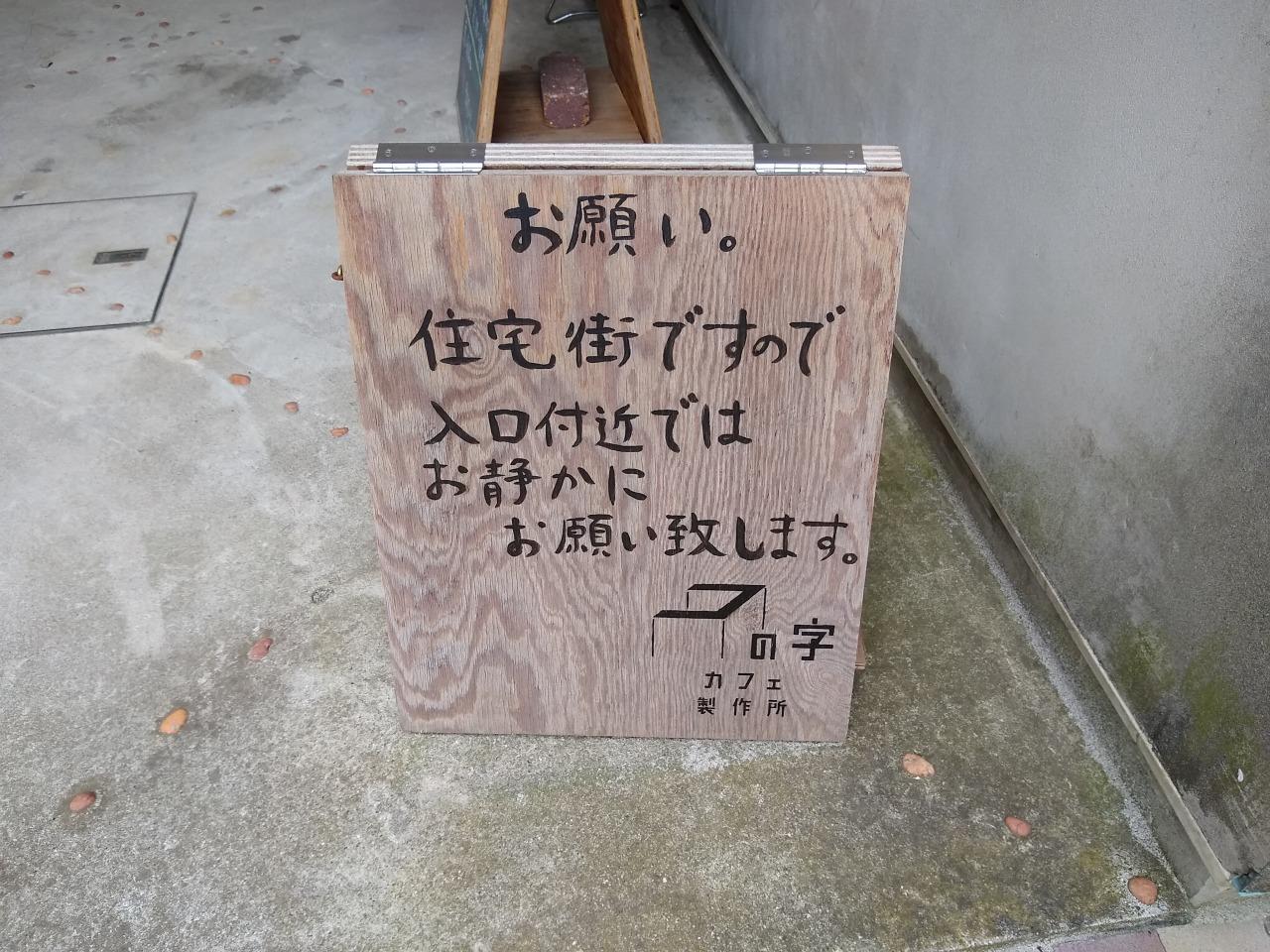 コの字カフェ