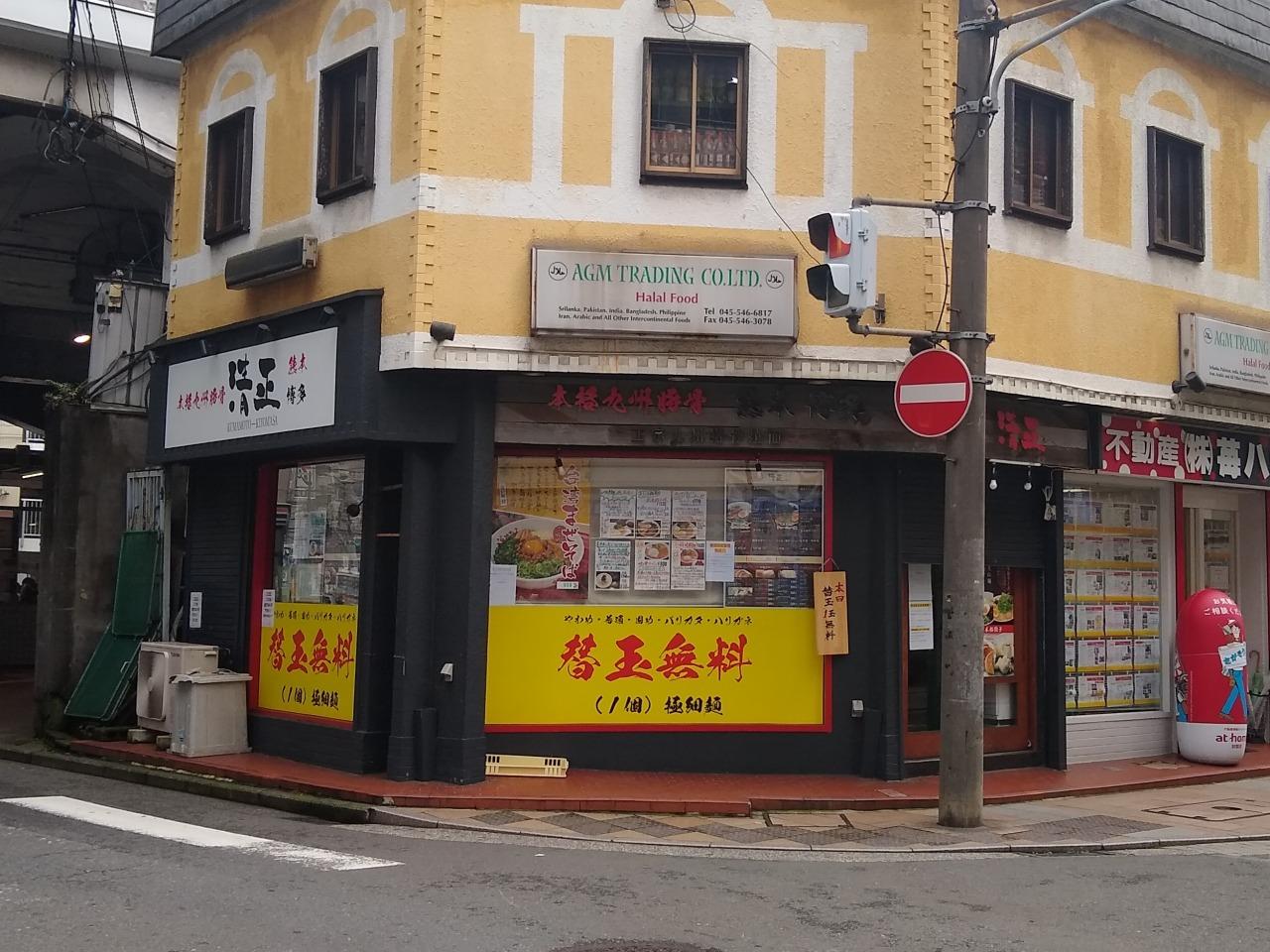 熊本拉麺清正綱島店