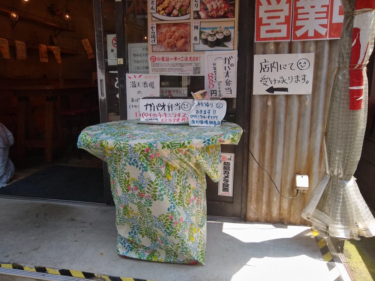 満点酒場綱島店のガパオ弁当テイクアウト