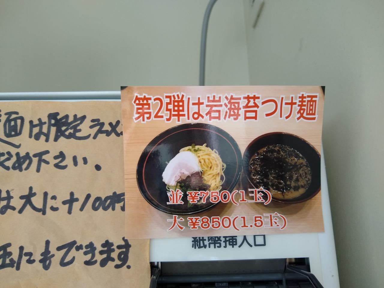 麺場寺井のつけ麺第二弾