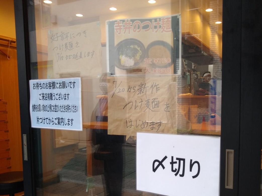 麺場寺井のつけ麺延長と新作の予定