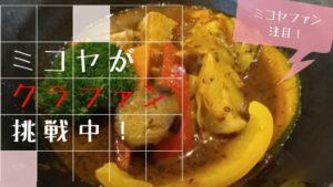 発酵スープカレーのミコヤがクラウドファンディングに挑戦中!
