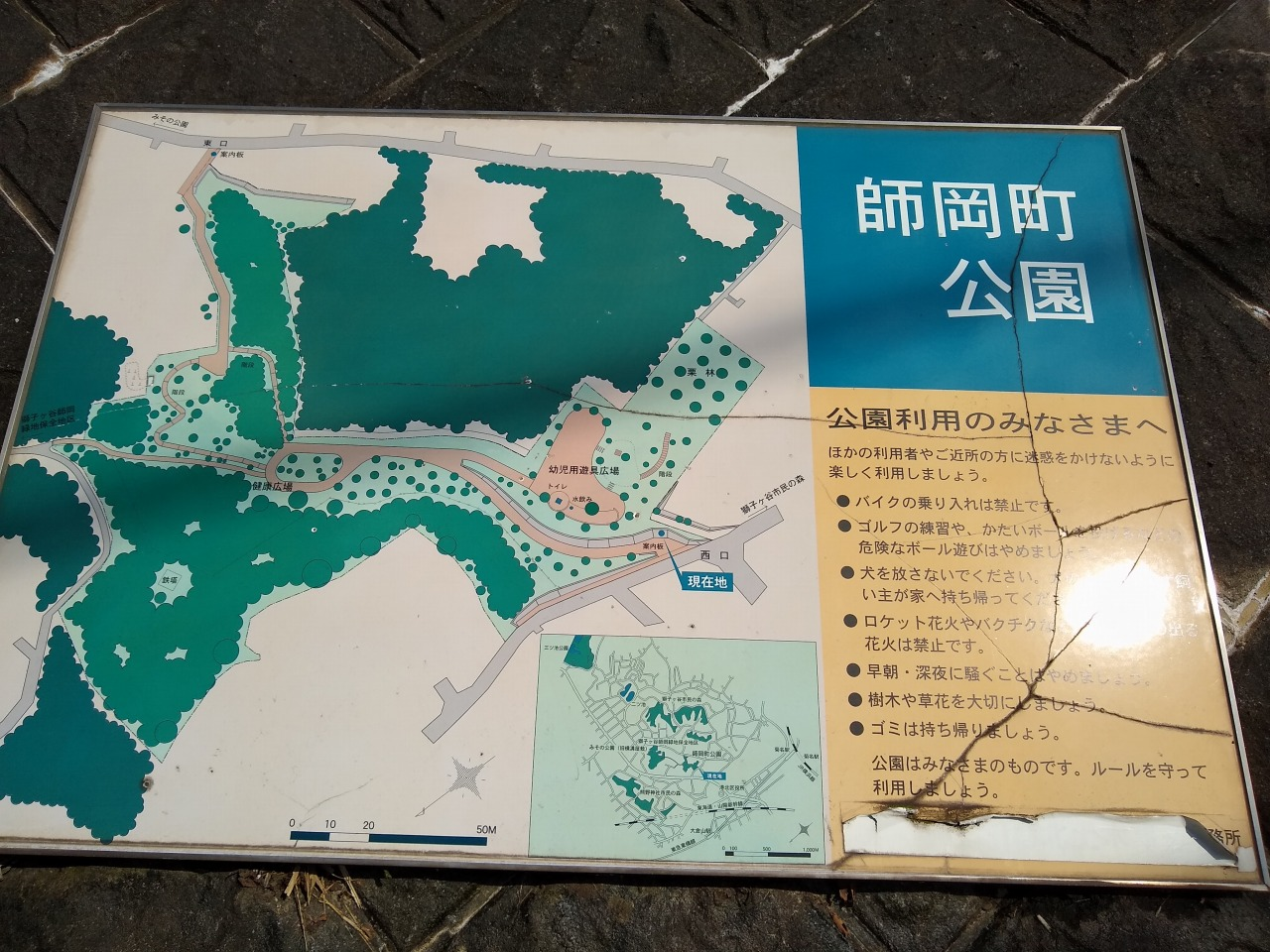 師岡町公園マップ