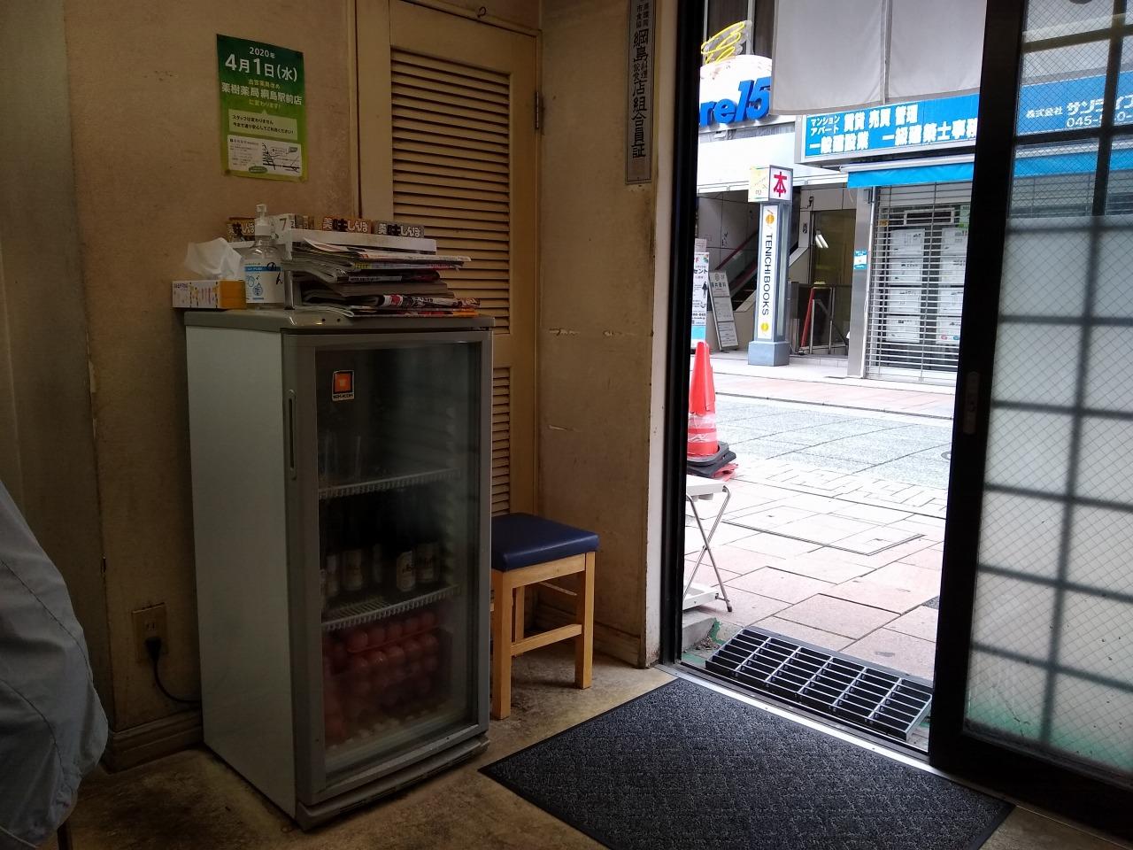 綱島乃んき食堂