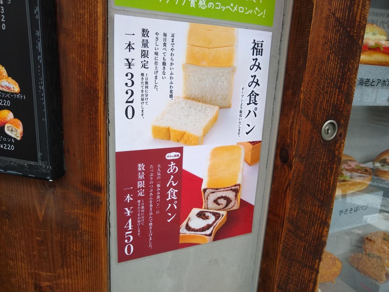 パンの田島綱島店食パン