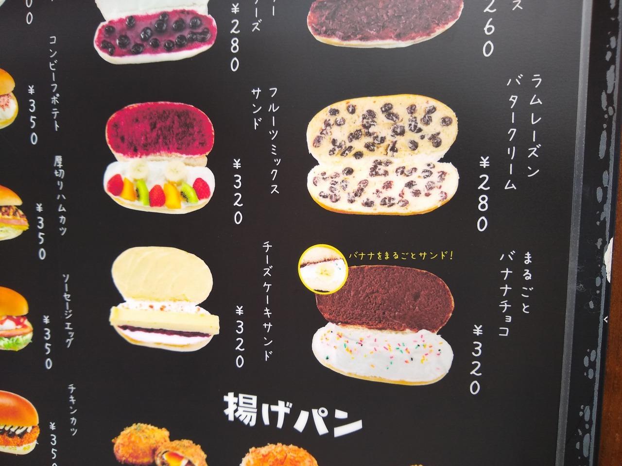 パンの田島綱島店メニュー