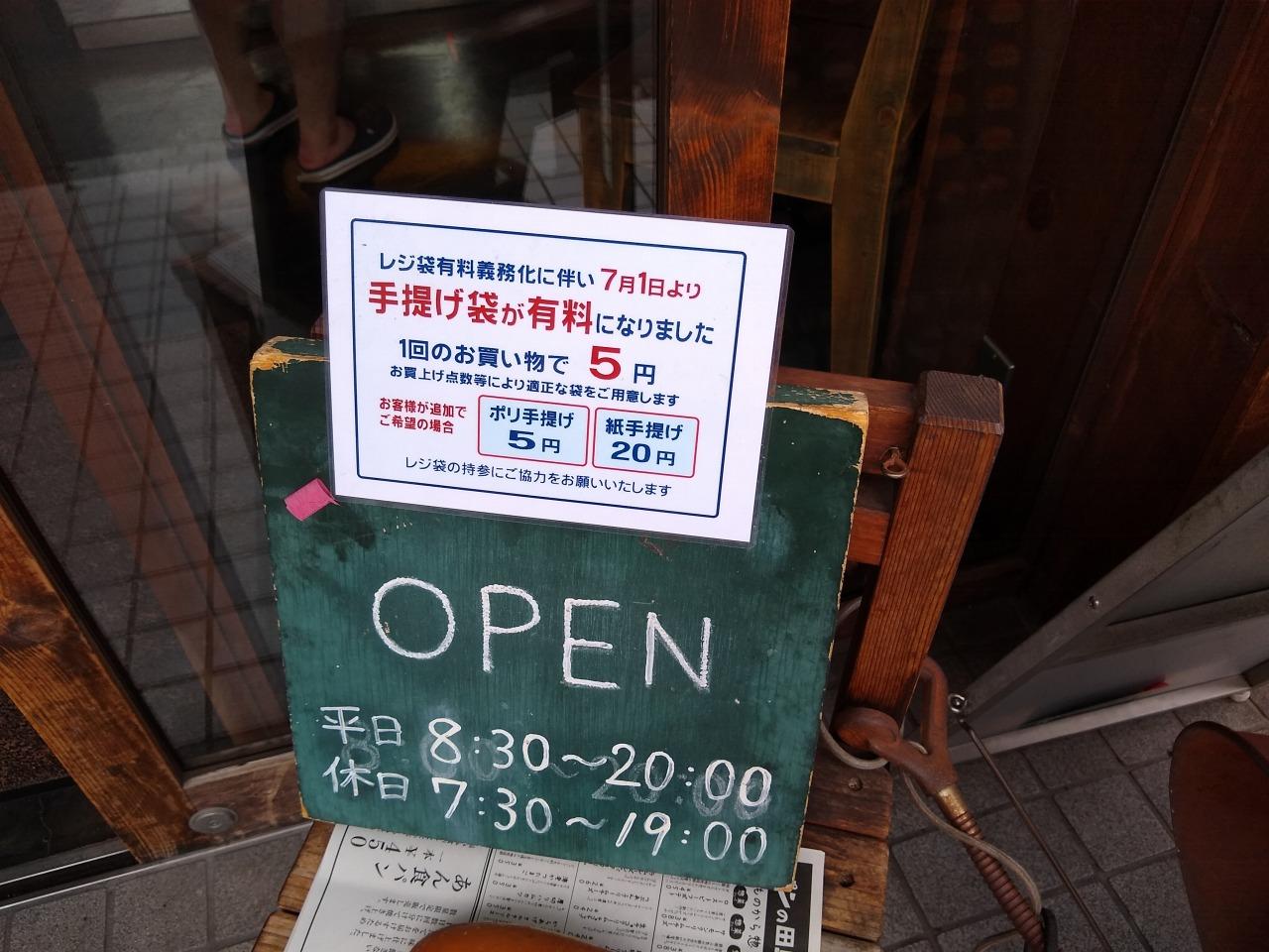 パンの田島綱島店営業時間とレジ袋値段