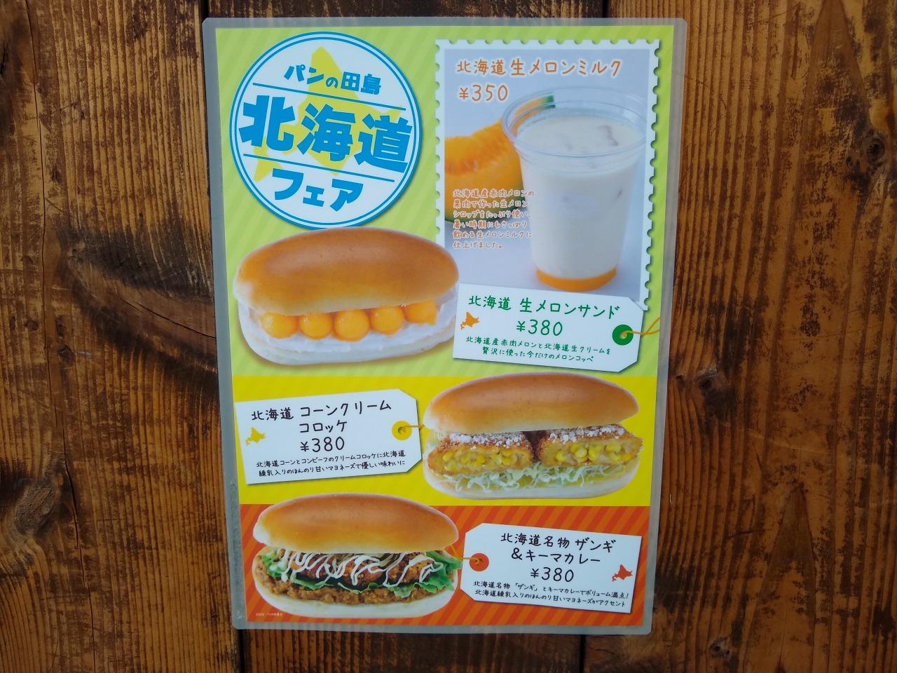 パンの田島北海道フェア202007