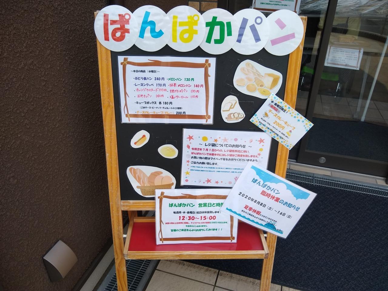 ぱんぱかパン