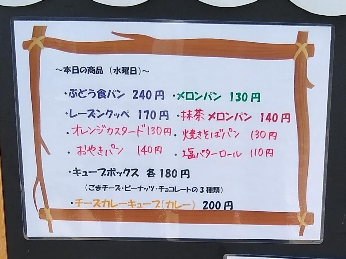 ぱんぱかパンメニュー