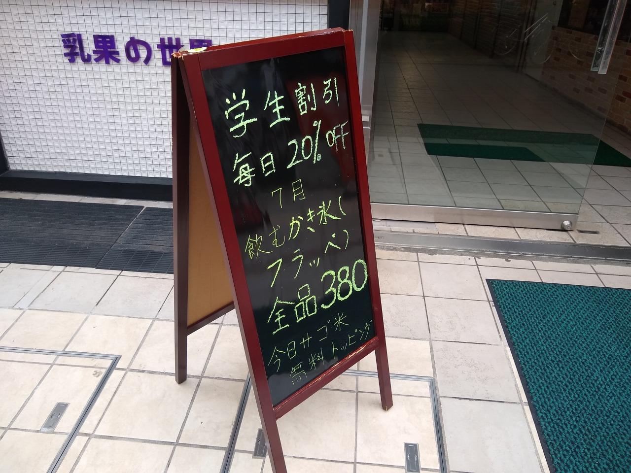 唱茶SINGTEA綱島店割引