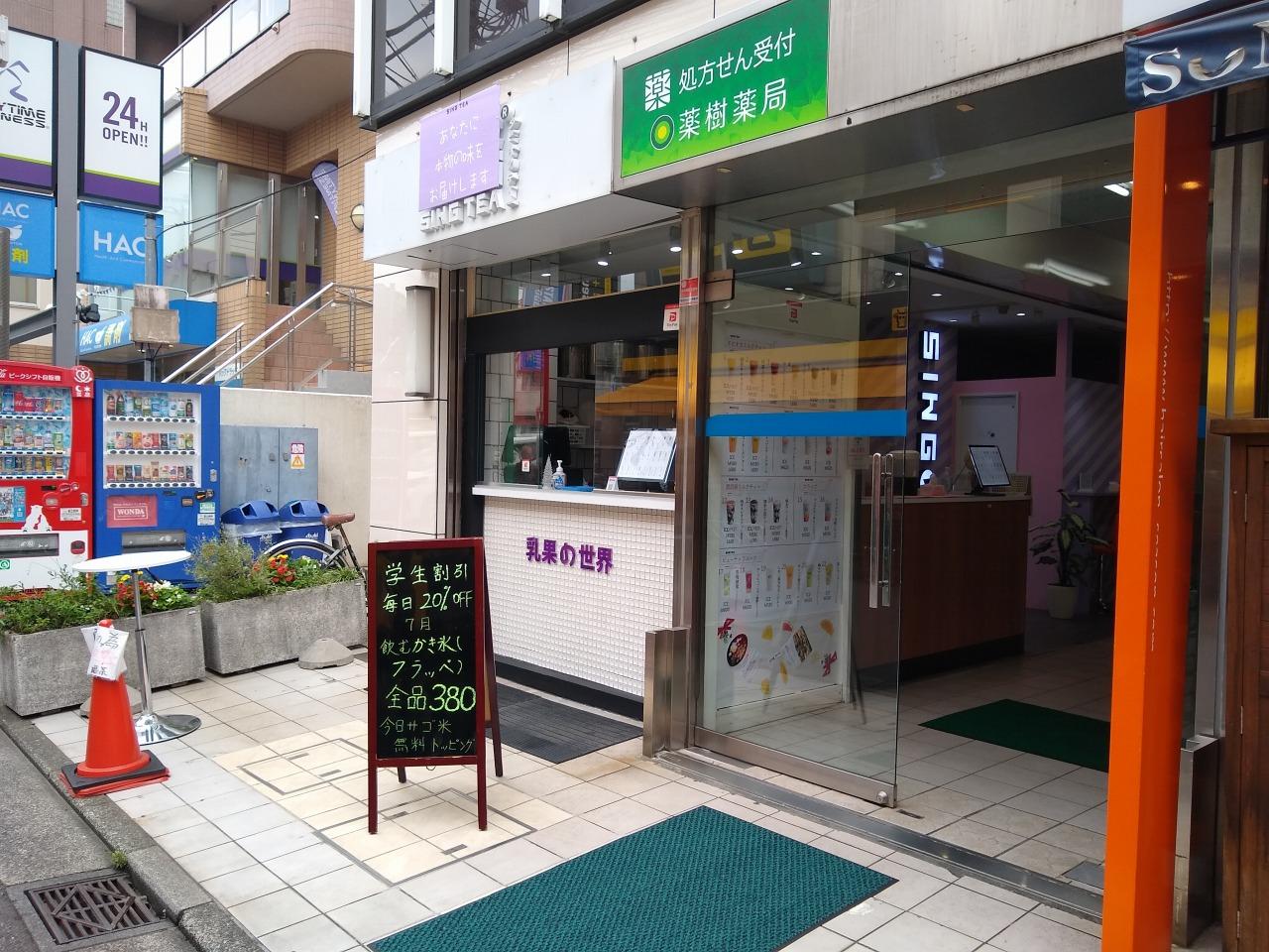 唱茶SINGTEA綱島店