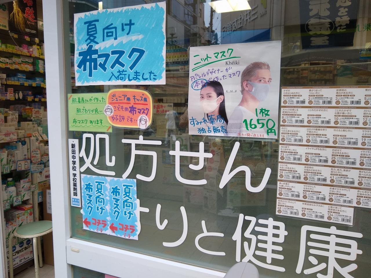 綱島駅前すみれ薬局
