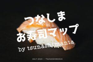 綱島寿司マップ!老舗名店から気軽なチェーン店まで…気になる店をチェック