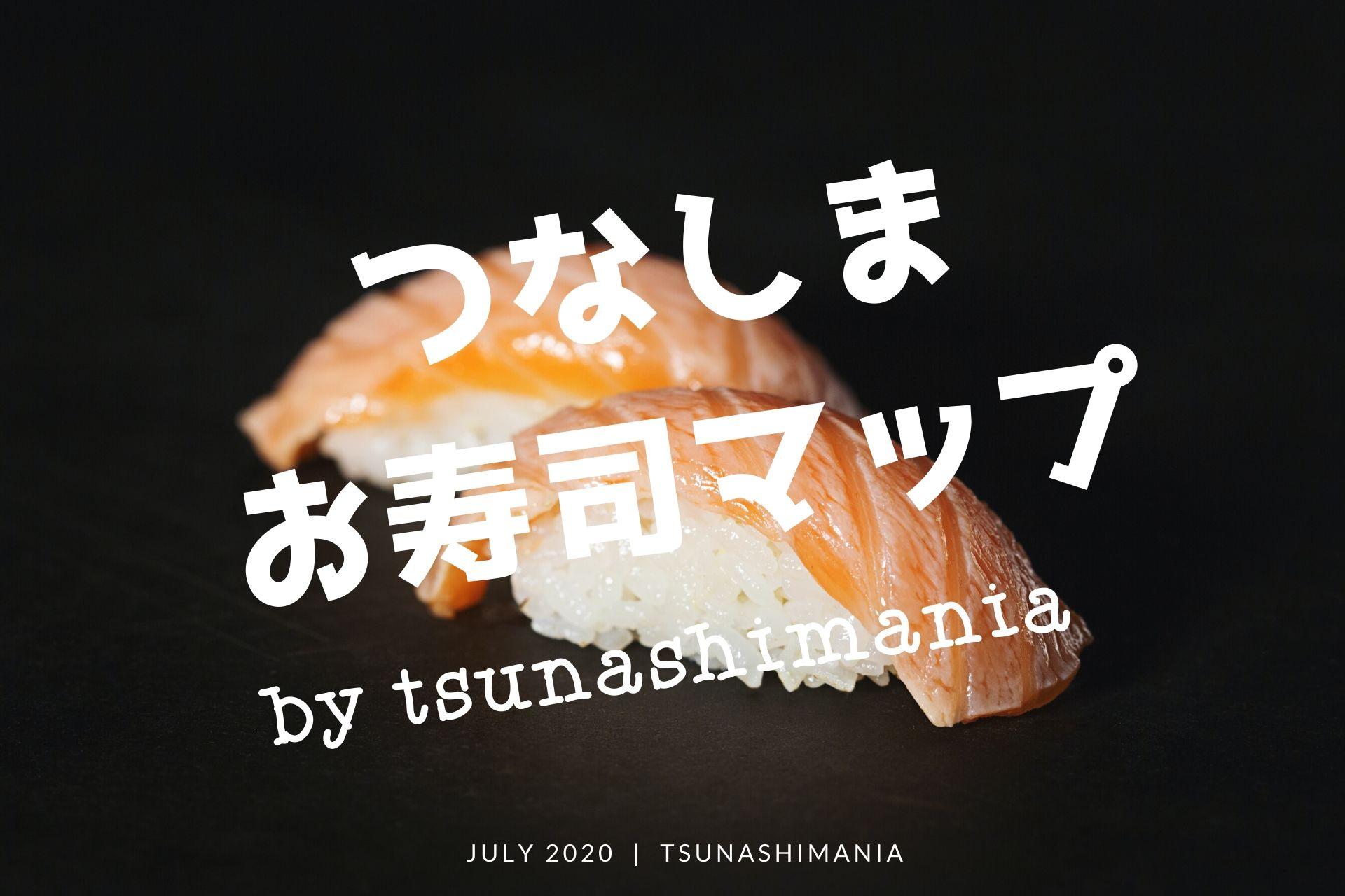 綱島お寿司マップ