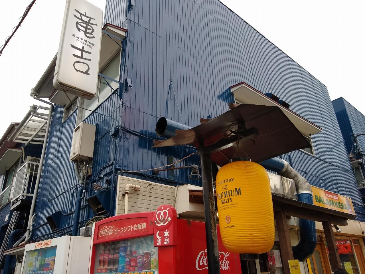 綱島東の竜吉