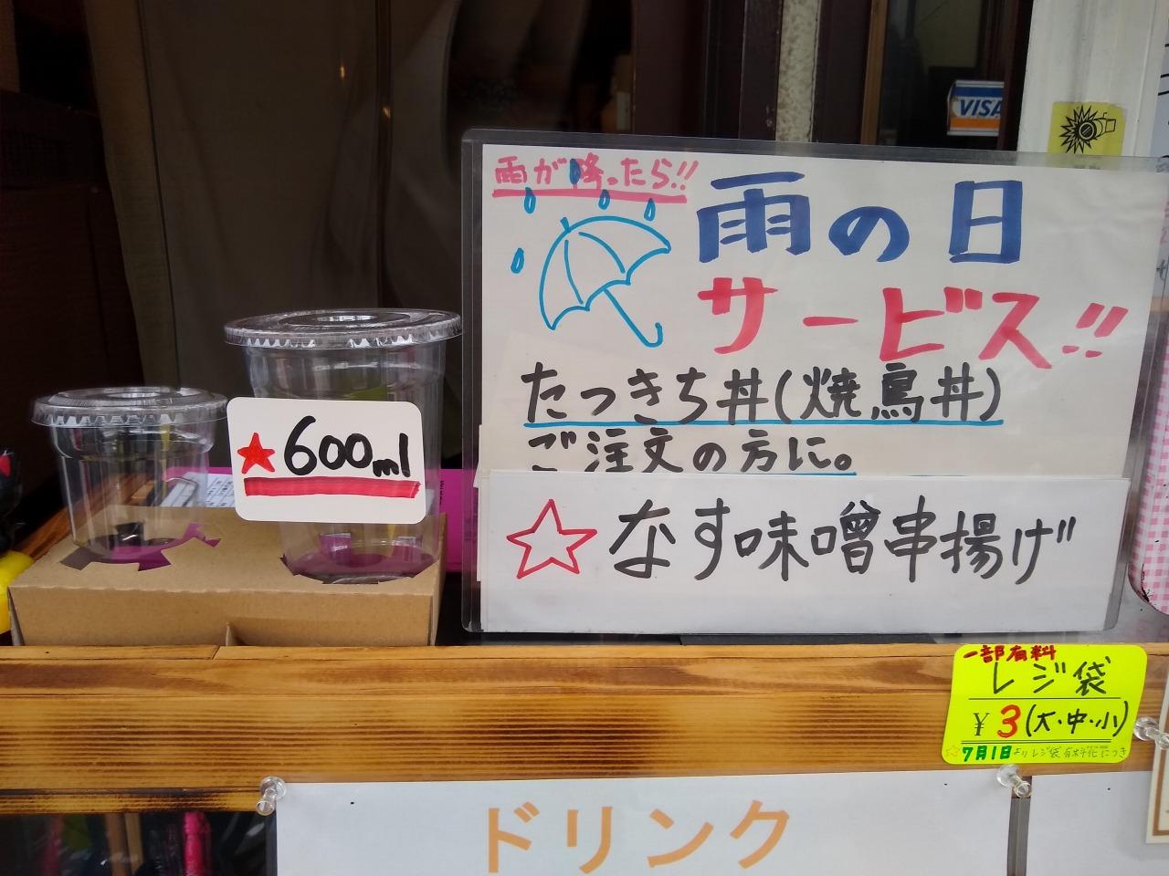 綱島東の竜吉の雨の日サービス