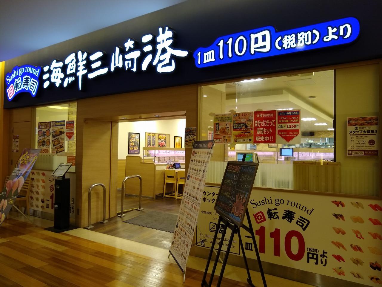 海鮮三崎港トレッサ横浜店