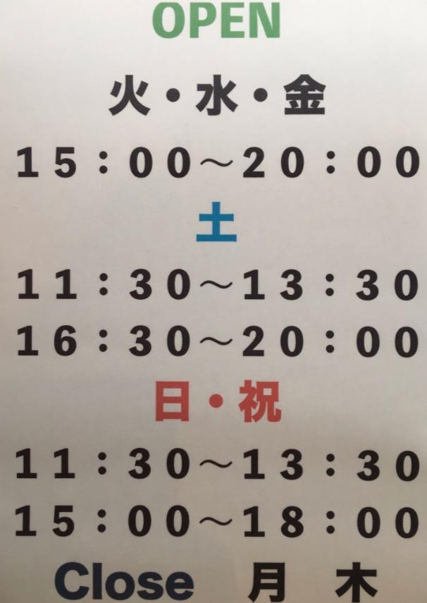 綱島ピザsassy営業時間